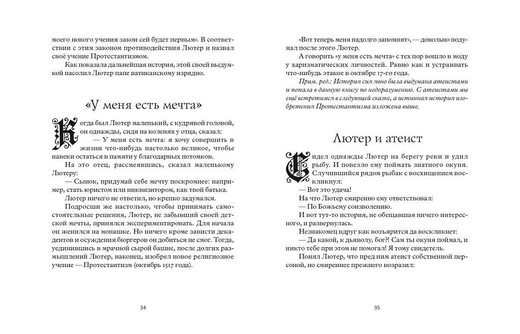 pr-2014-a-dubrovsky-kogda-byl-luther-spread03.jpg
