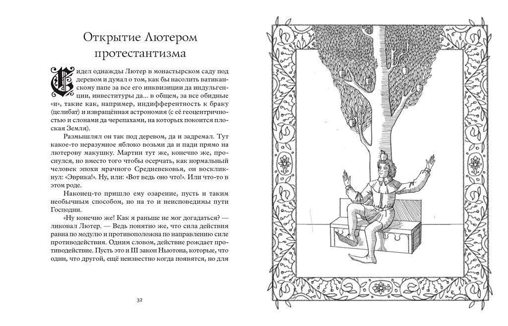 pr-2014-a-dubrovsky-kogda-byl-luther-spread02.jpg