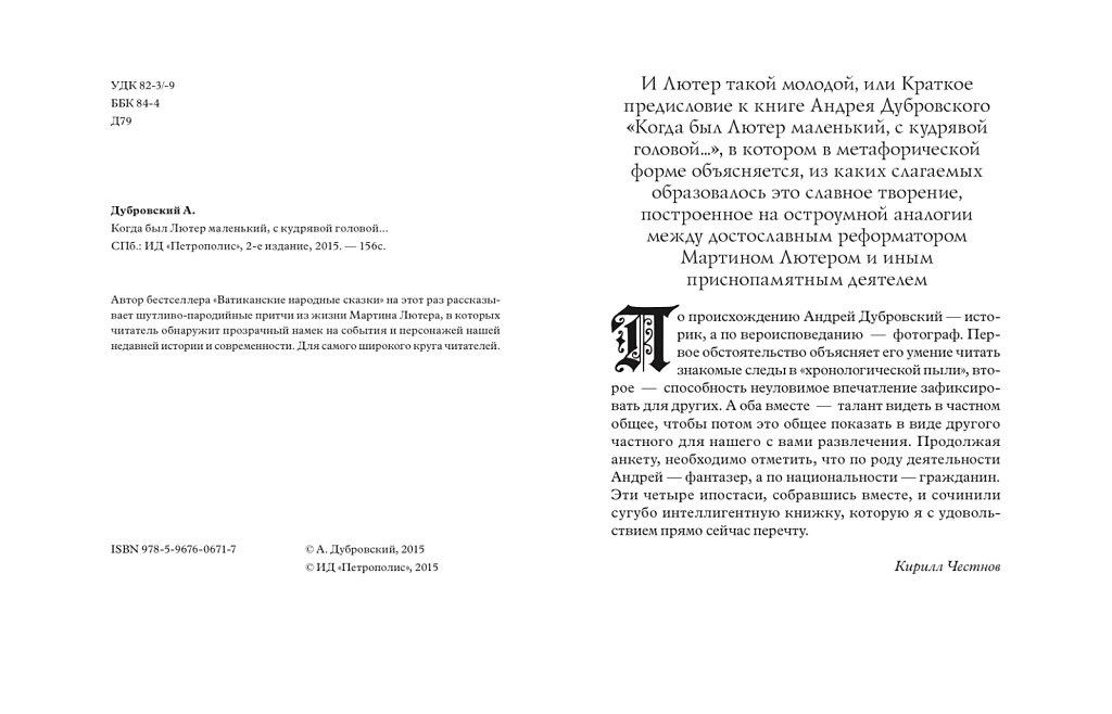 pr-2014-a-dubrovsky-kogda-byl-luther-spread01.jpg