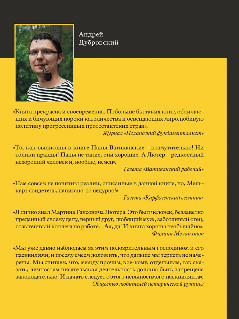 pr-2014-a-dubrovsky-kogda-byl-luther-cover-b.jpg